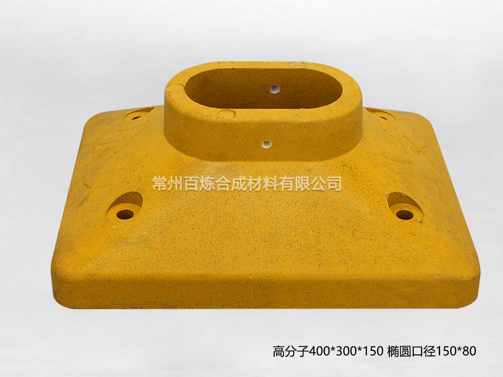 高分子黄色椭圆口径雷电竞客服-BLGF15080DTY