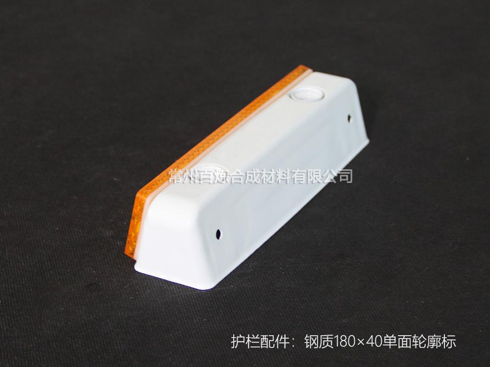 钢制单面轮廓标 180*40