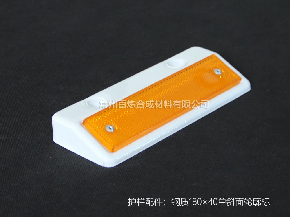钢质单斜面反光标 180*40