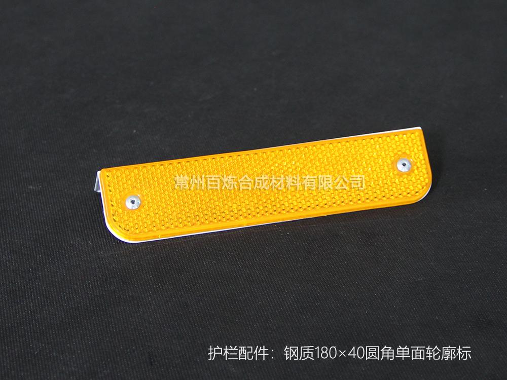 圆角单面钢质反光标 180*40
