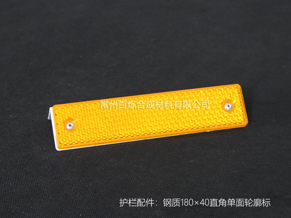 直角单面钢制反光标 180*40