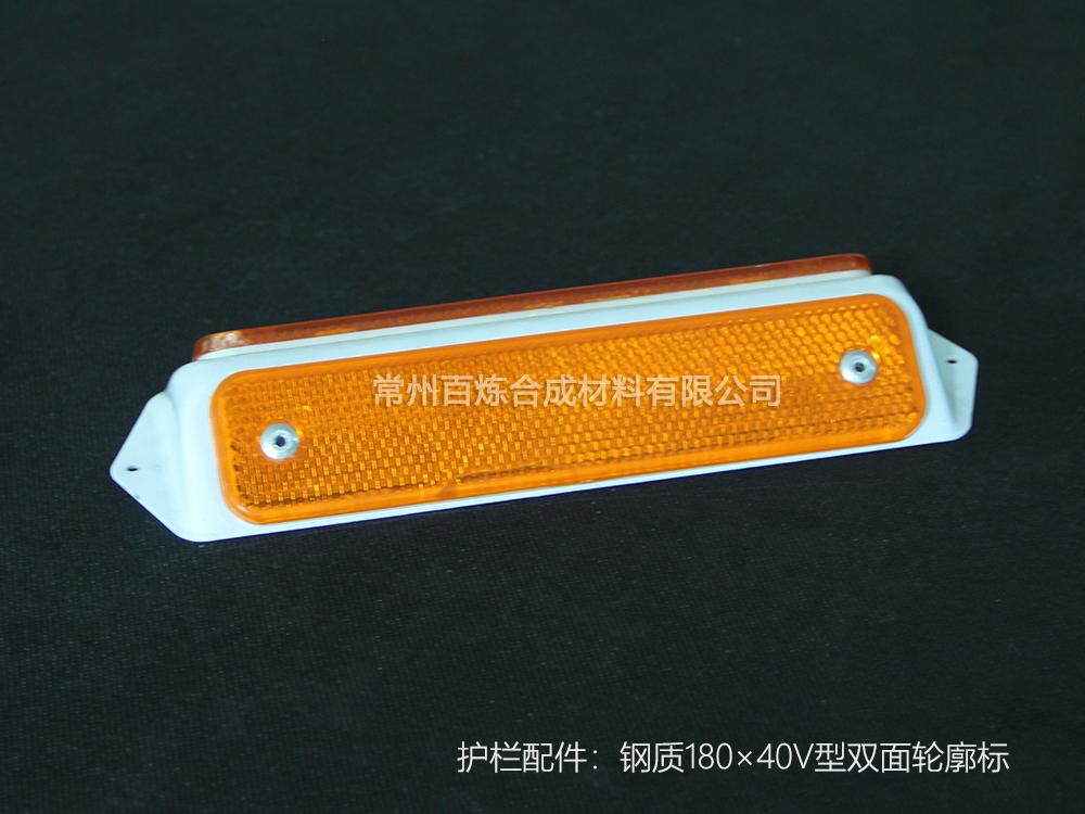 钢质V型双面反光标 180*40