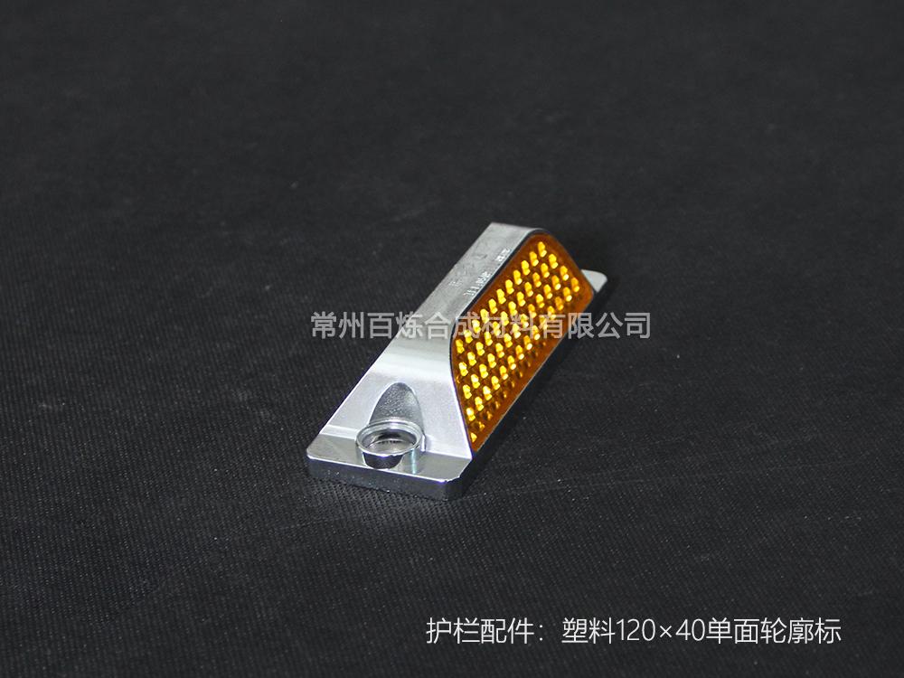 雷电竞备用网站配件_塑料单面轮廓标 120*40