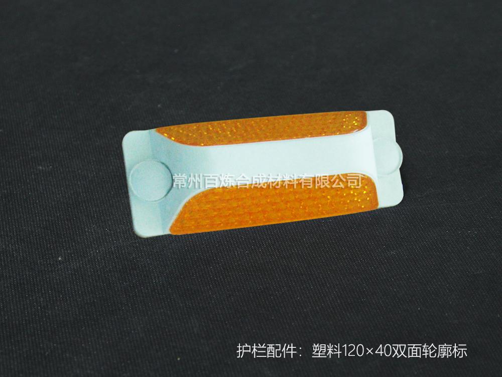 塑料双面反光标 120*40