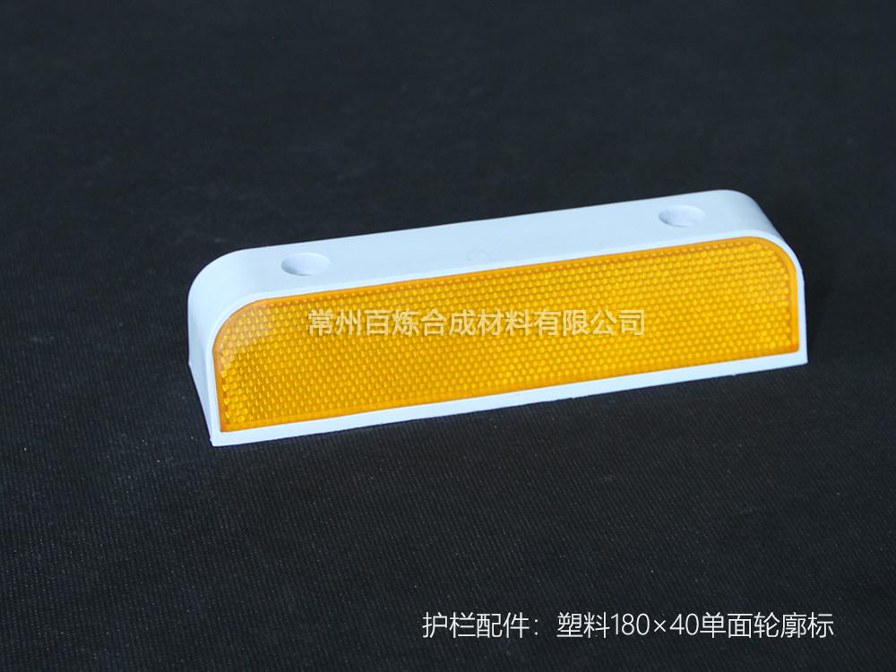 塑料单面反光标 180*40