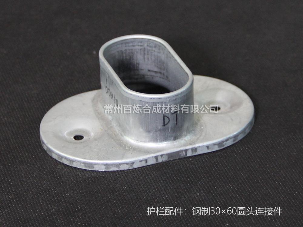 钢制圆头连接件 30*60